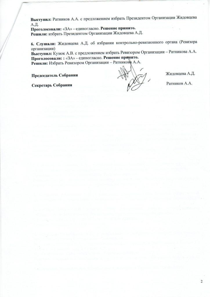 Протокол2