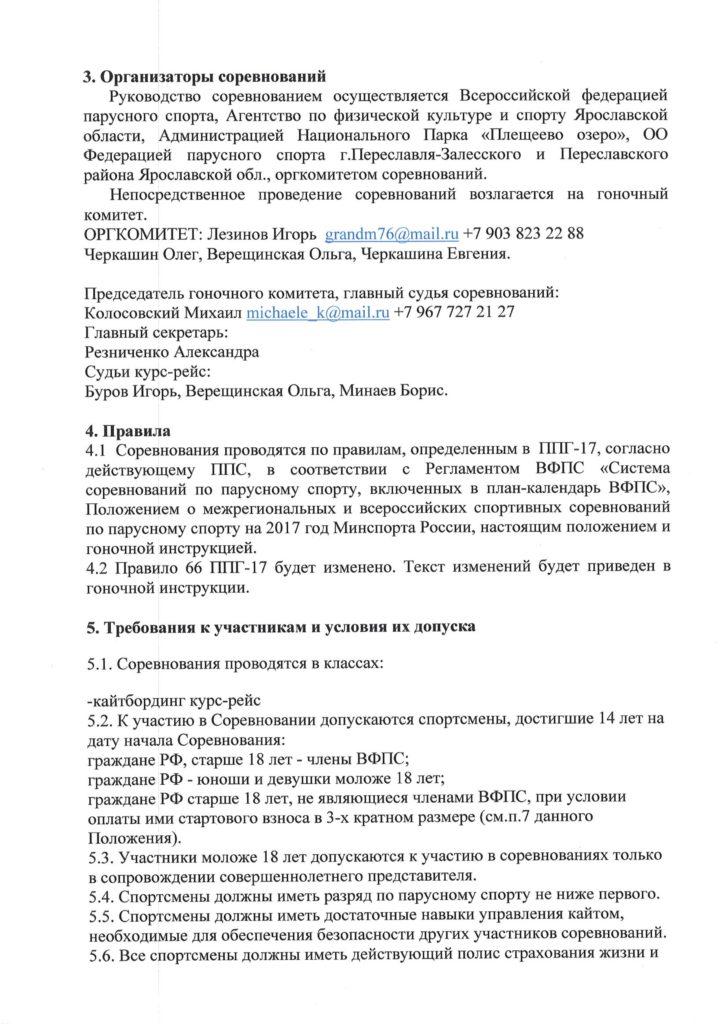 положение Кубок Плещеева озера, соревнования по кайтсерфингу в России, Ку