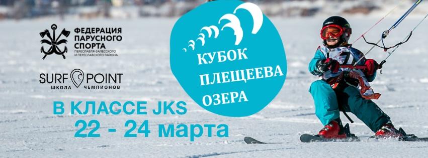 сноукайтинг, детские соревнования по сноукайтингу, JKS