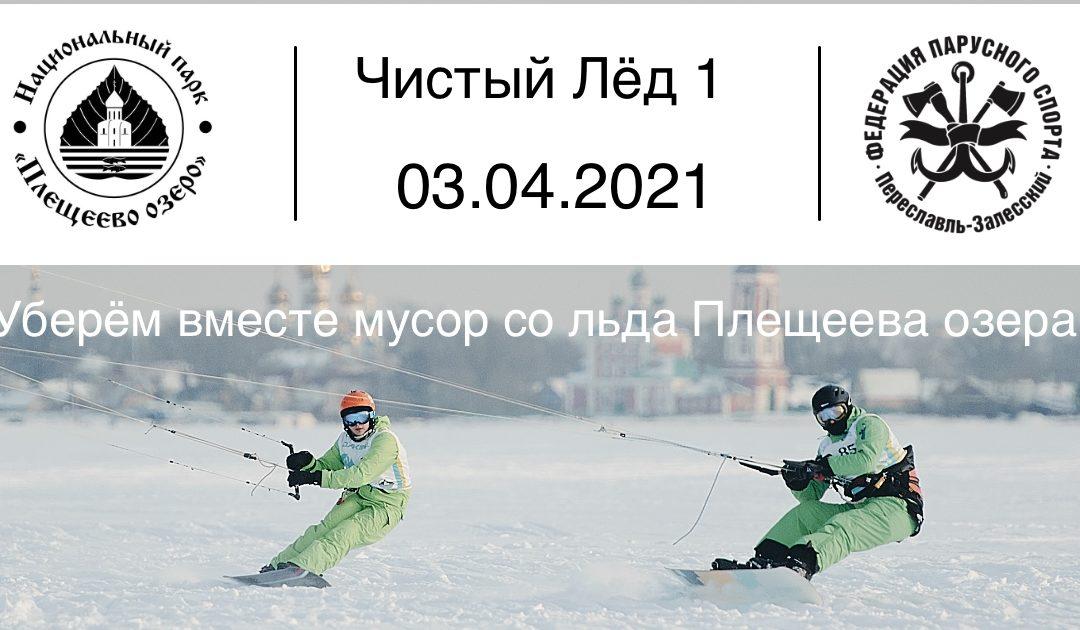 Чистый Лёд 1   03.04.2021